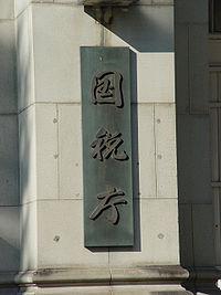 200px-Kokuzeicho