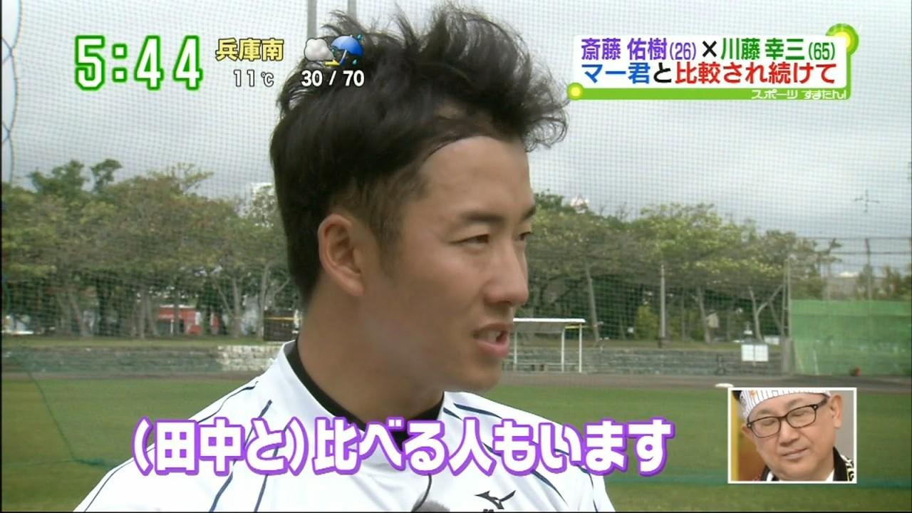 【悲報】斎藤佑樹がハゲ散らかってインタビューどころじゃなくなる…(画像あり)