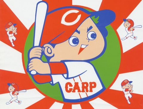 yuu-carp1