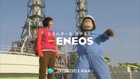 ENEOS_CM3