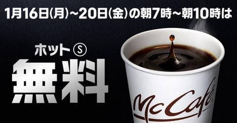 mcd-1024x534