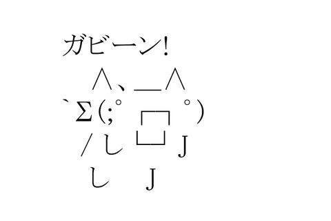 suprise-kaomiji-aa