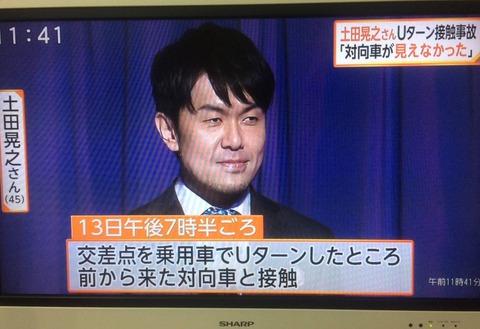 土田晃之さんUターンで事故-1024x701