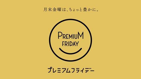 1600x900_premiumfriday