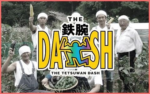 tetsuwan-dash-fake09