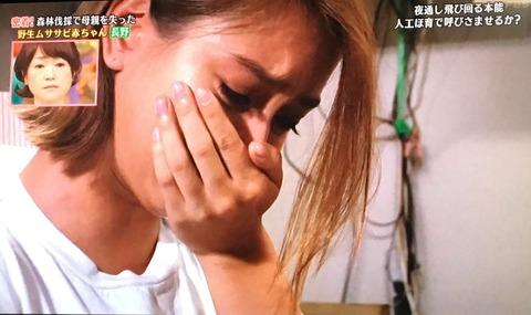 泣く滝沢カレン