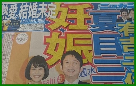 有吉弘行、生番組でしどろもどろしてたんだが『夏目三久との結婚報道』ってガチなんじゃね?