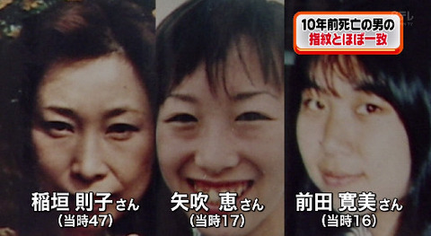 NAVER まとめ【ナンペイ事件】犯人指紋と酷似の男性を特定【懸賞金600万円】