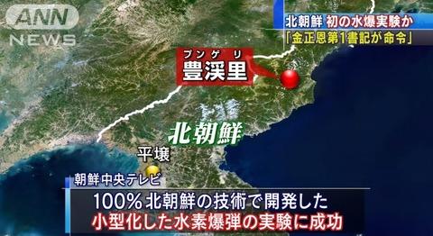 北朝鮮の核実験報道