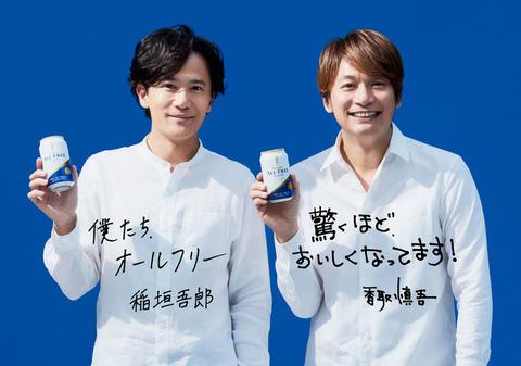 news_header_allfree_inagaki_katori