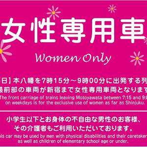 only-women-train-300