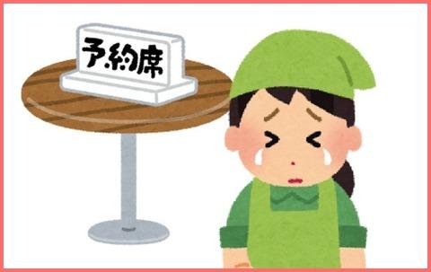l_kuro_170707yoyakucansel06