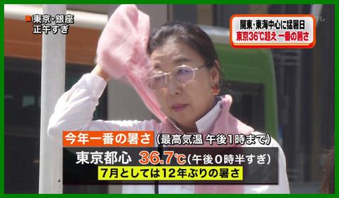 【速報】関東・東海地方で今年一番の暑さ(画像あり)の画像