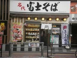 菊地凛子と染谷将太 「富士そば」の券売機の前で濃厚キス!