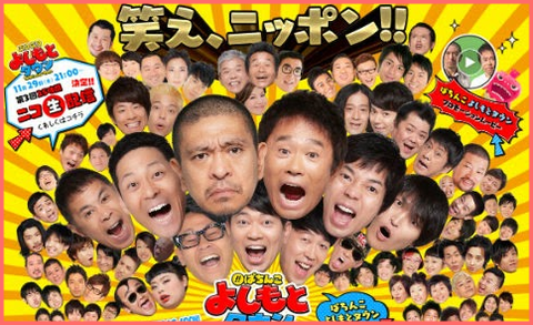 吉本興業の1億円プレーヤーは11人前後