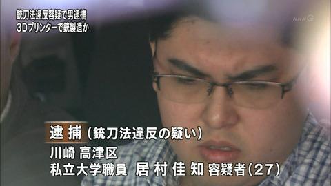 【社会】遠隔操作事件 片山被告「私が真犯人」と認める★7ニコニコ動画>1本 ->画像>76枚
