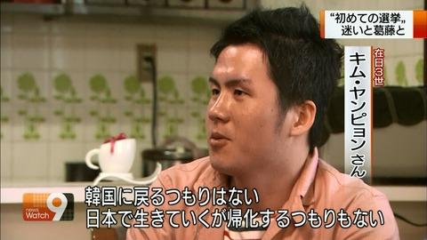 日本に帰化した在日コリアンが嘆く!「現実社会に広がるヘイトの中で僕らは生きていくことができるのか・・・」