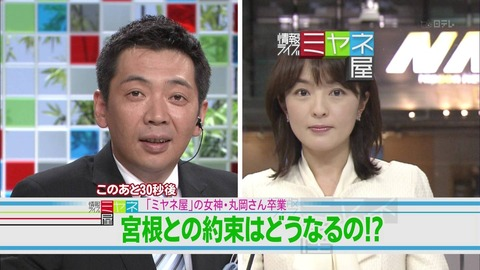 20120413_maruokaizumi_01