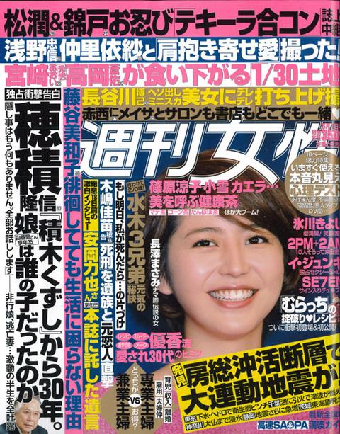 20120417週刊女性表紙