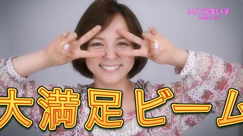 ito-maiko