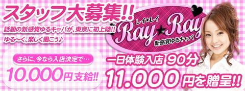 ★レイレイ