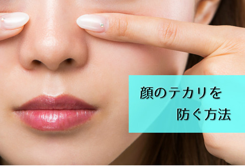 顔のテカリを防ぐ