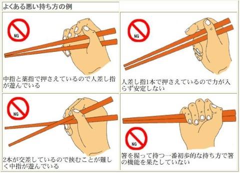 hashi-mochikata-hen03