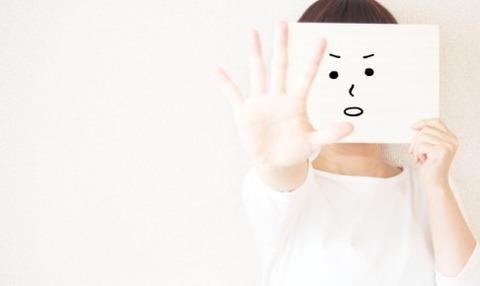 handup-no