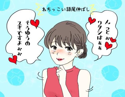 モテ仕草1-768x597