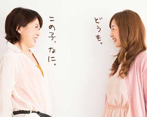 141203_musukonokajojo-aisatudaiji