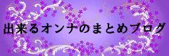出来るオンナのまとめブログ2