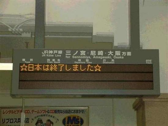 【悲報】日本、完全に終わるwwwwwwwwww