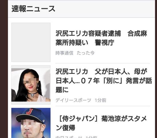 沢尻エリカの父は日本人、母は日本人だった模様wwwwwwwwww