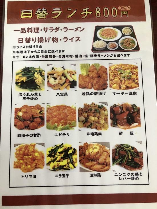 【画像】居抜き中華料理店の日替わりランチ(800円)、完全に利益度外視www