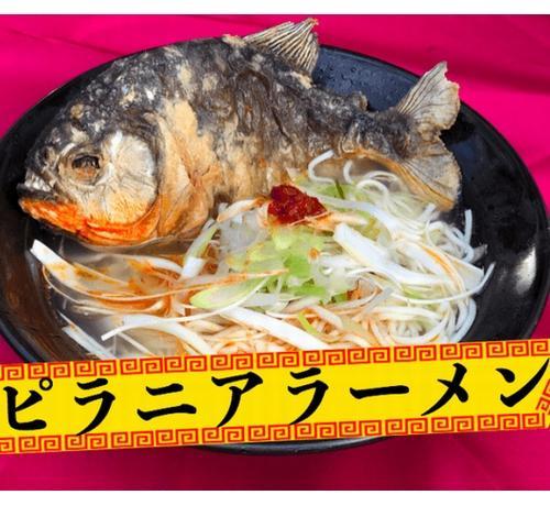【画像】ピラニアさん、ヤバイ料理になるwwwwwww