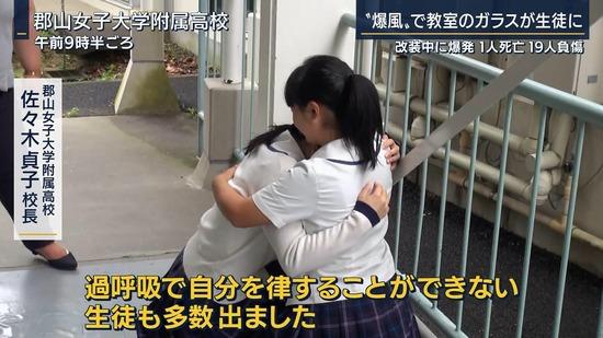 【画像】福島のJK、爆発音で過呼吸・・・