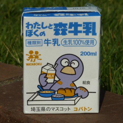 学校の給食の牛乳これだった奴wwww