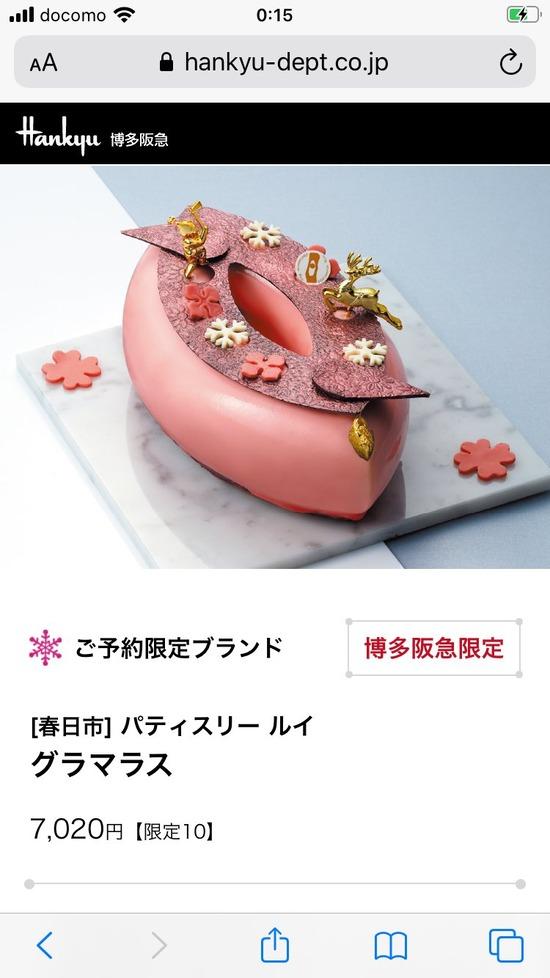 【画像】博多のデパート、凄いケーキを売り出し炎上www