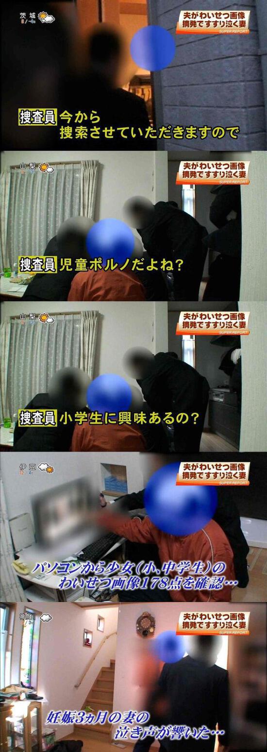 【画像】児童ポルノ178点を所持、夫が逮捕・・・