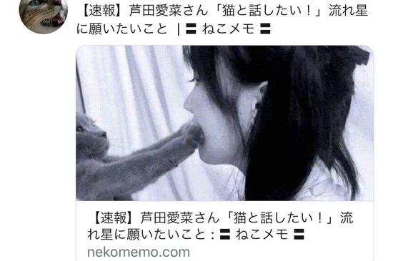 【画像】芦田愛菜さん、心の汚い人間には変に見える画像がこちらww