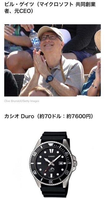 【画像】ビルゲイツのこの腕時計めちゃくちゃカッコよくてワロタwww