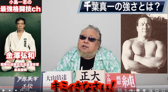 【極真】伝統派空手最強の男 金澤弘和「大山倍達先生と組手したが全く通用しなかった」
