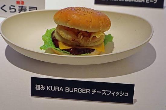 【画像】くら寿司、無添加の高級バーガー(421円)を発表wwwwww