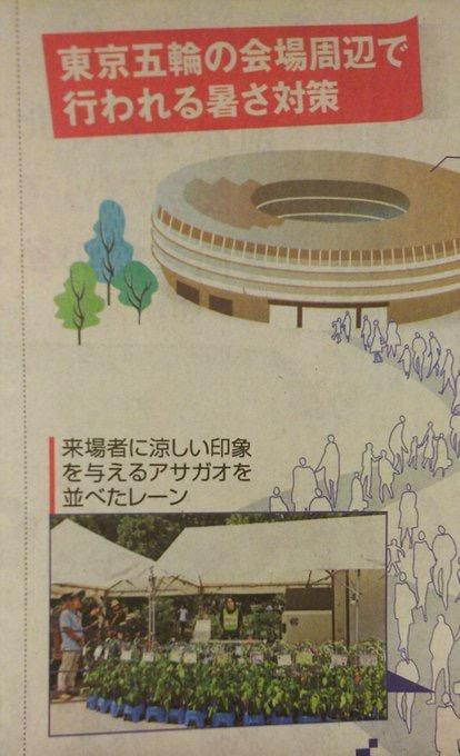 【画像】東京オリンピックで行われる暑さ対策が画期的すぎると世界で話題にwwwwww