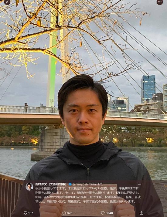 【画像】吉村知事さん、ヤバそうな表情になる・・・