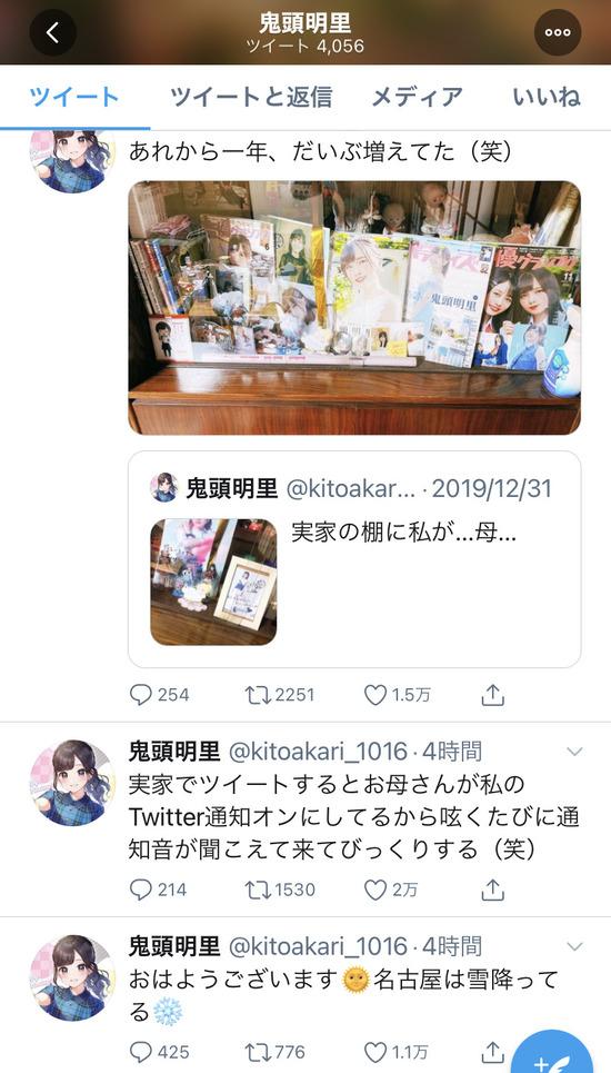 【画像】美女声優の鬼頭明里さん、帰省ツイートをケンモメンに論破されて削除ww