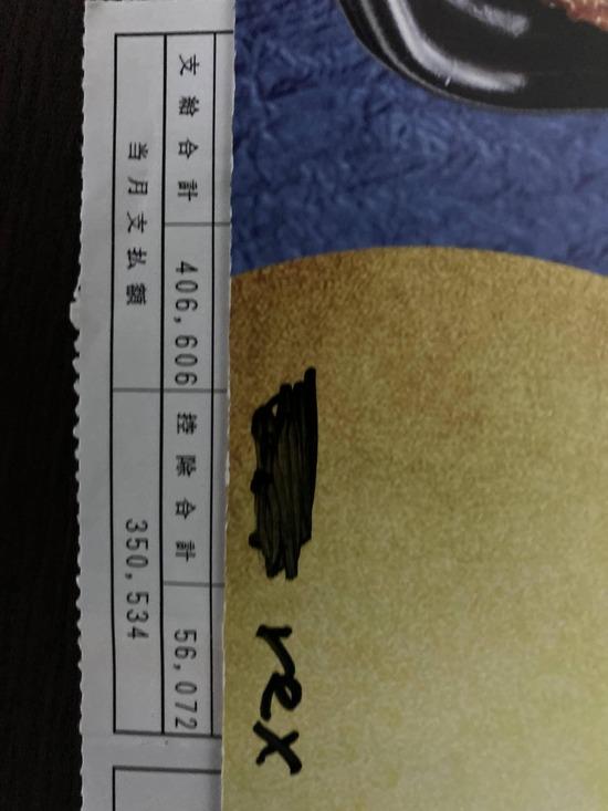 【画像】宮廷院卒で新卒のワイ、工場に配属され月給40万を超えるwww