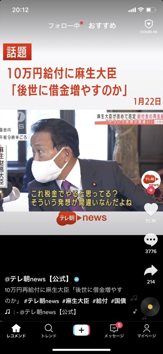【画像】麻生太郎、またまた国民感情を逆撫でする発言をしてしまうww