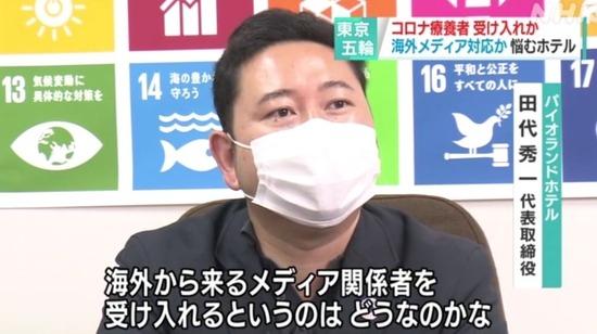 東京五輪さん、ホテルコロナ療養者30名を追い出して五輪海外メディア用ホテルを確保www