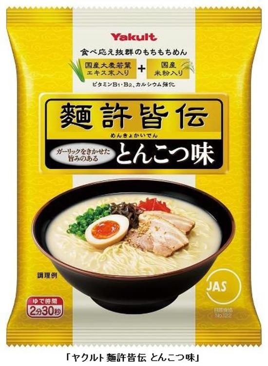 【画像】ヤクルトが開発した袋麺美味すぎワロタwww